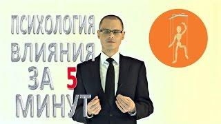 Психология влияния за 5 минут(Записывайтесь на онлайн-интервью на сайте http://tetrasales.ru/ 00:06 Американский психолог Роберт Чалдини написал..., 2015-11-18T18:00:38.000Z)