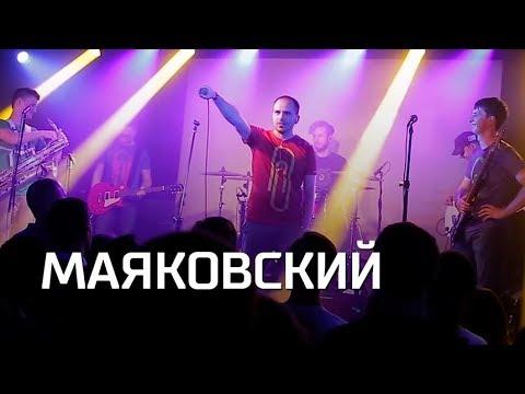 МАЯКОВСКИЙ - Джанни Родари