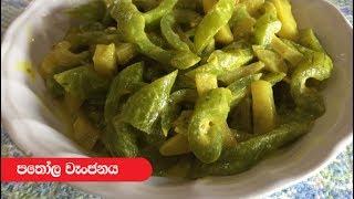 Pathola Curry - Episode 218