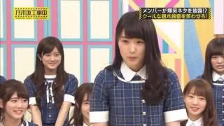 【Nogizaka under construction】〈2016.11.20〉『メンバーが爆笑ネタ...