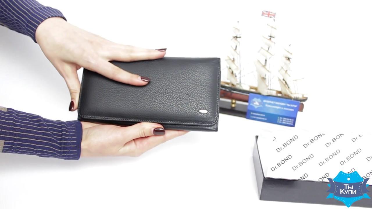 Женский кожаный кошелек Dr. Bond WS-2 black купить в Украине .
