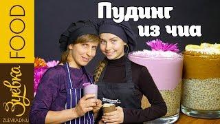 Торт в стакане | Пудинг из чиа | Полезный десерт без сахара