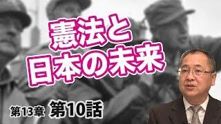 憲法と日本の未来【CGS ねずさん 日本の歴史 13-10】