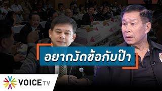 "Talking Thailand - ""สิระ""  ของัดข้อ ""เสรีพิศุทธ์""..ยังไงก็จะถอดออกจากประธาน กมธ.ปราบโกง"