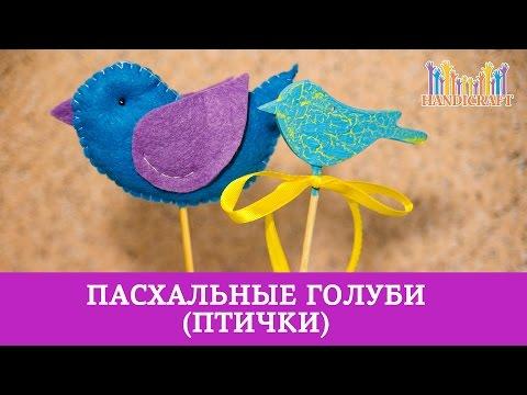 Пасхальные голуби (птички)