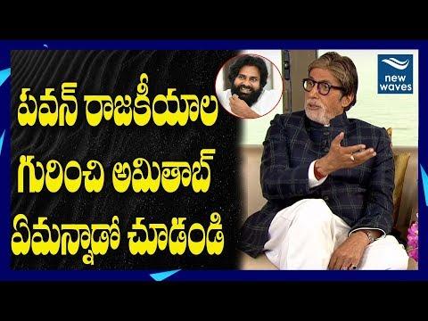 Amitabh Bachchan About Pawan Kalyan Politics | Chiranjeevi | Syeraa | New Waves