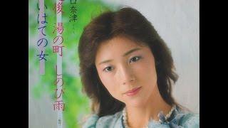 作詞:西沢 爽 作曲:浜口庫之助 編曲:池多孝春 発表:1983年.