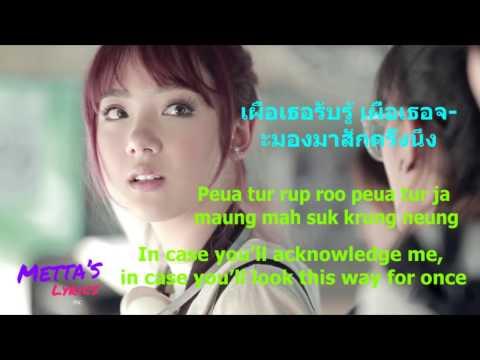 ปลิว (Bpliew/Away) - Jannine Weigel (Ploychompoo) Thai-Romanization-English LYRICS