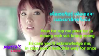 ปลิว (Bpliew/Away) - Jannine Weigel (Ploychompoo) Thai-Romanization-English LYRICS