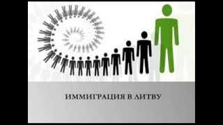 вид на жительство в литве(, 2013-09-24T05:14:42.000Z)