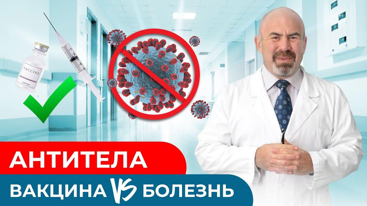 Иммунитет после ПРИВИВКИ лучше! Почему после прививки не болеют? Вакцинация работает!