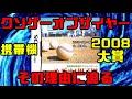 【KOTY:携帯機】クソゲーオブザイヤー2008の大賞はどこが凄いのか!