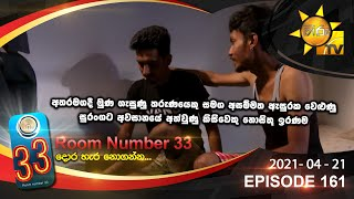 Room Number 33 | Episode 161 | 2021- 04-21 Thumbnail