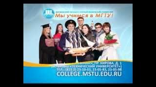 Колледж МГТУ