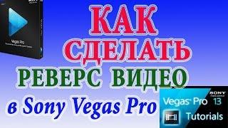 Видеоурок по Sony Vegas PRO.Реверсирование видео / Video Tutorial for Sony Vegas PRO. Reverse video
