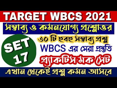 Target WBCS 2021