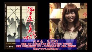 舞台「池田屋・裏」出演の桃瀬美咲はどんな役? 日程2012年3月23日~3月...