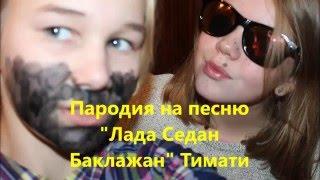 Пародия на клип 'Лада Седан Баклажан' Тимати #4
