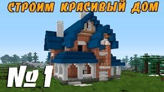 Minecraft | как построить красивый дом (выпуск 10) [1/7]