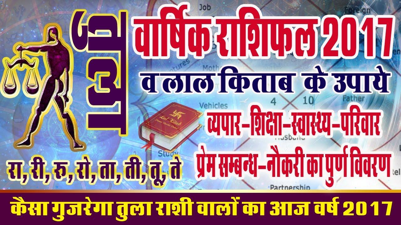 Complete tula rashifal 2017 with lal kitab upay jan to dec youtube complete tula rashifal 2017 with lal kitab upay jan to dec nvjuhfo Gallery