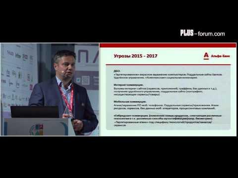 Алексей Голенищев / Директор дирекции мониторинга электронного бизнеса, Альфа-Банк