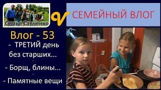 Борщ, блины. Памятные вещи- Влог 53 многодетная семья Савченко