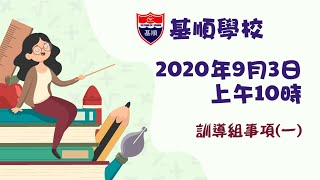 Publication Date: 2020-09-03 | Video Title: 2020-09-03 訓導組事項(一)