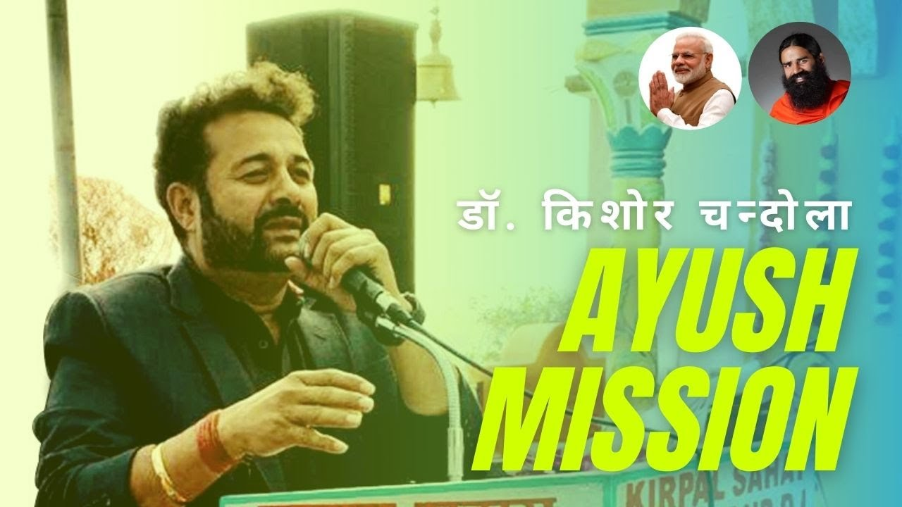 What Is AYUSH MISSION ?? | Everything You Need To Know About AYUSH | Dr. Kishore Chandola