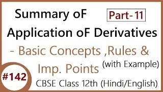 #142 Part-11 Summary of Application of Derivatives | CBSE Class 12 (Hindi/English)