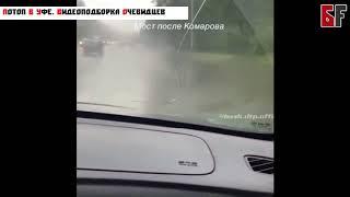 Потоп в Уфе 4 июня 2018  Видео очевидцев