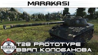 T28 Prototype взял Колобанова в потном бою World of Tanks