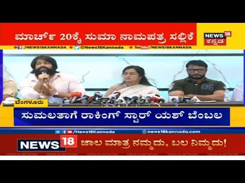 Challenging Star Darshan & Rocking Star Yash Unite For Sumalatha | Mandya Lok Sabha