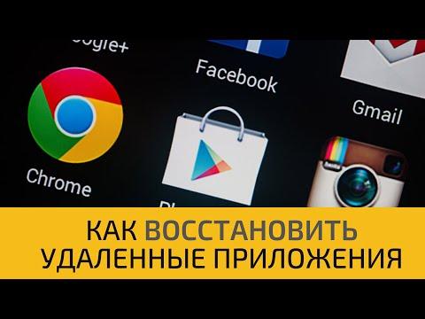 Как восстановить удаленные приложения обратно на Андроид