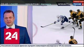 Сборная России по хоккею начинает подготовку в Новогорске к чемпионату мира - Россия 24