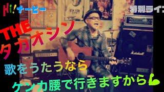 宮崎県宮崎市にありますLIVE BAR『sound station LENNON』オーナー「ナーヒー」が全国のゴギゲンアーティストを紹介します。 #中村浩士 ...