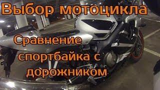 Выбор мотоцикла: Сравнение спортбайка с дорожником