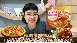Spicy Chicken Pizza | Tesco Frozen Pizza | Food Review | Mukbang | Eating Show | 먹방 | 피자 | 辣鷄披薩 | 開箱