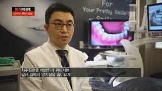 SBS 출연 - 레이저를 이용한 치주치료가 대세!