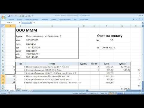 как ... сделать счет на оплату в Excel