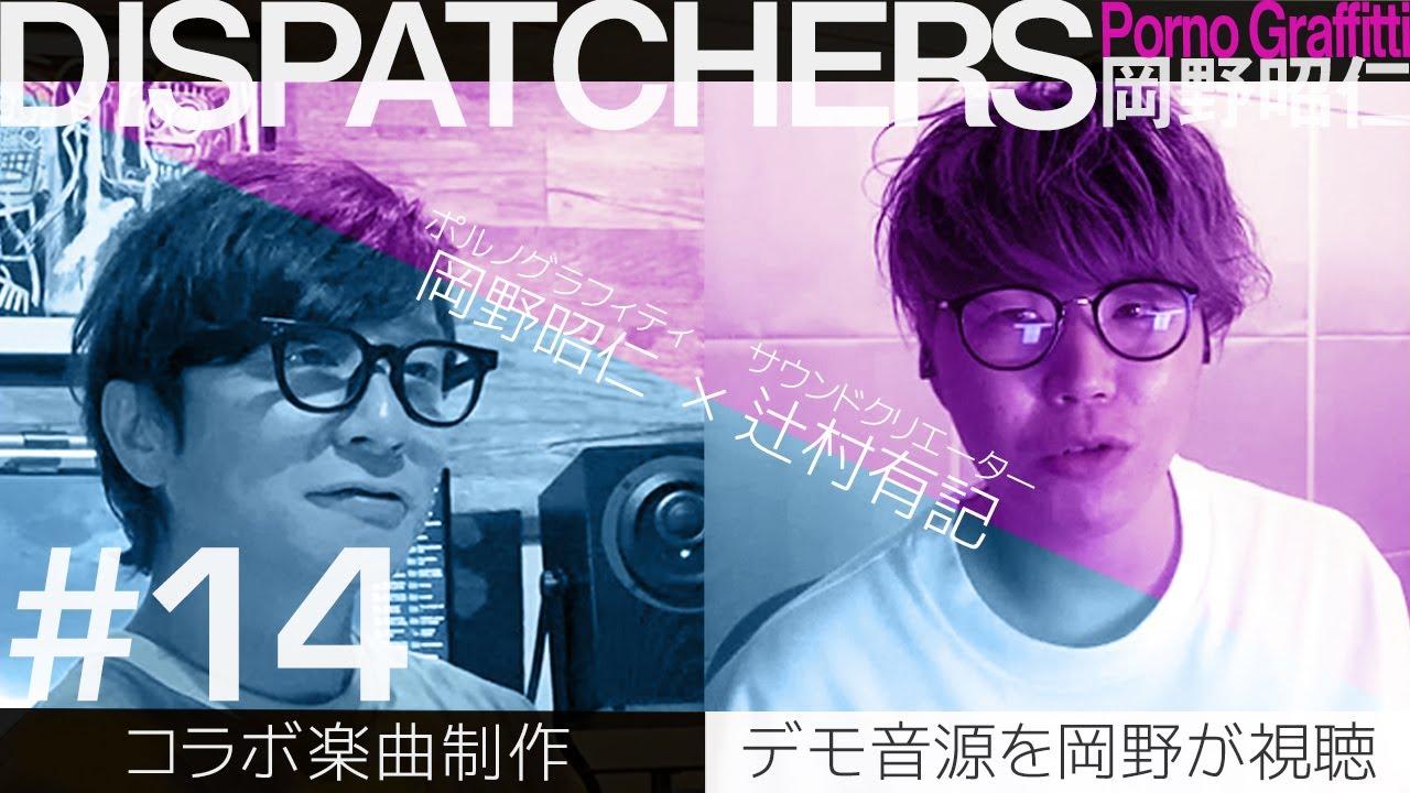 DISPATCHERS -岡野昭仁@コラボ楽曲制作-