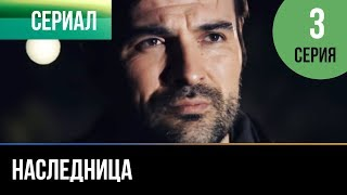▶️ Наследница - 3 серия - Мелодрама | Русские мелодрамы
