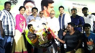 Aintham Thalaimurai Siddha Vaidhya Sigamani Audio & Trailer Launch