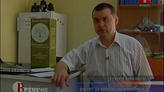 Свеча Памяти - кремация домашних животных (www.zapomnim.by)