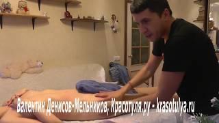 Посоветуйте хорошего массажиста в Москве Петербурге Курс ручного правильного массажа массажист