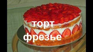 рецепты домашней кухни торт Фрезье рецепт от Валентины французская кухня видео рецепт