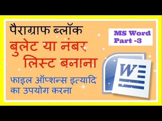 पैराग्राफ ब्लॉक, बुलेट या नंबर लिस्ट, फाइल ऑप्शन्स इत्यादि का उपयोग करना सीखें -MS word Part -3