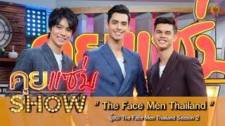 คุยแซ่บShow : เปิดใจผู้ชนะ และรองจาก The Face Men Thailand Season 2