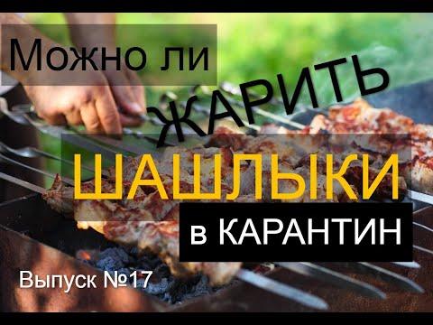 Можно ли жарить ШАШЛЫКИ в период карантина ? (Масенков, выпуск №17) Майские праздники.