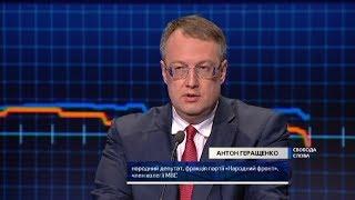 Геращенко: Полиция быстро раскрыла исполнителей и организаторов нападения на Гриценко в Одессе