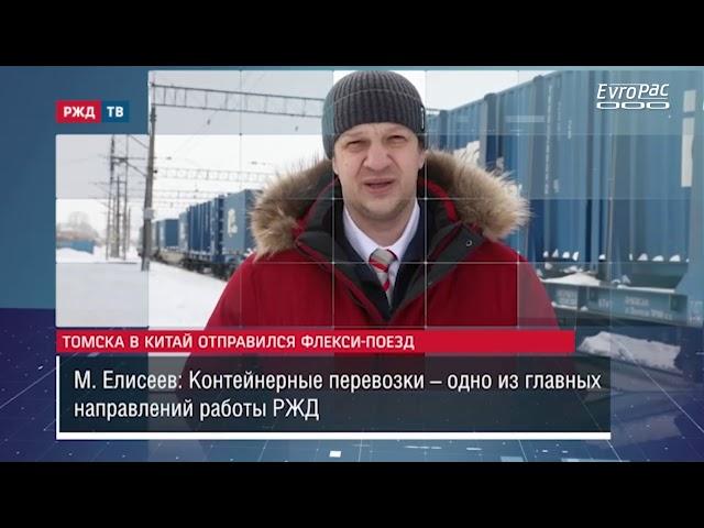 РЖД ТВ об отправке 100-го
